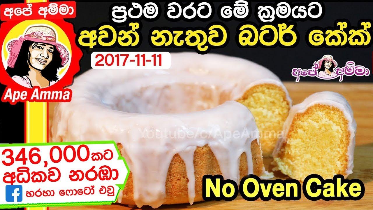Butter Cake Recipe In Sinhala Ape Amma: අවන් එකක් නැතිව අපේ අම්මා හැදු බටර් කේක් එක බලන්න Butter