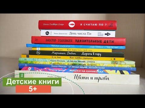 Детские книги 5+: летние новинки, книги картинки, научно-популярные   Анна Чижова
