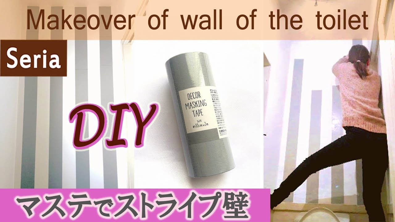 Diy 100均 セリアのマステでストライプの壁った 部屋作り 部屋紹介