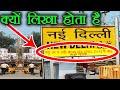 Railway Station Board पर क्यों लिखा होता है Height From Sea Level | वनइंडिया हिन्दी