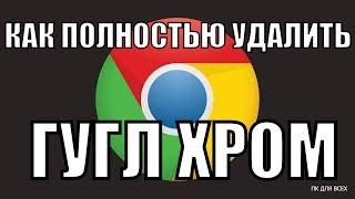 Как полностью удалить Google Chrome.Как удалить браузер гугл хром с компьютера полностью