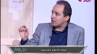 النائب محمد إسماعيل متحدثا عن ل. كامل الوزير: رجل مصر خلال العامين السابقين