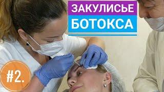 БОТОКС - обучение технике ботулинотерапии / Как обучаются студенты ботоксу в России