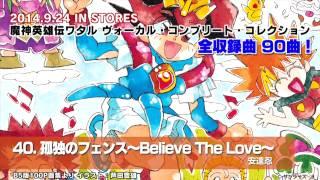 魔神英雄伝ワタルCD-BOX収録曲90連発!