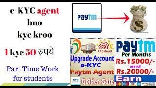 paytm kyc partner registration video, paytm kyc partner