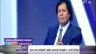 قذاف الدم: هناك قواعد عسكرية أجنبية تقام على الأراضي الليبية.. فيديو
