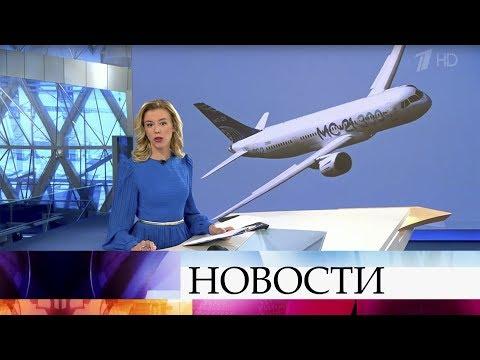 Выпуск новостей в 09:00 от 17.09.2019