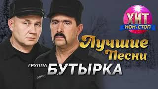 Бутырка - Лучшие Песни Хит Нон Стоп