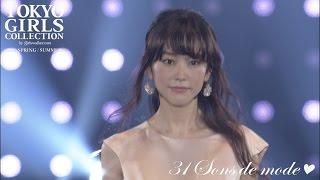 31 Sons de modeステージ 桐谷美玲、emma、大川藍、松元絵里花、トラウ...