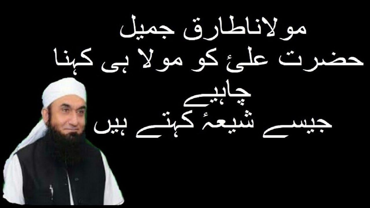 Hazrat Ali ko Ali Mola Kaha kro   Shia Hazrat Ali Ko Mola Kyun Kehty Hain   Molana Tariq Jameel