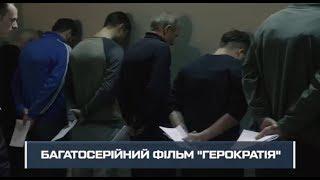 """Суд над режимом - канал """"Украина"""" покажет уникальный грузинский сериал"""