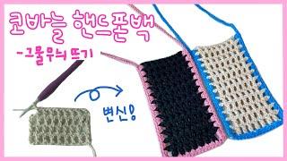 [코바늘] 그물무늬 핸드폰가방|네트백|뜨개질