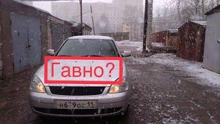 Лада Приора за 160000 тысяч рублей, обзор + отзыв.