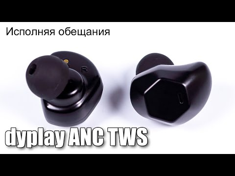 Обзор TWS наушников с активным шумоподавлением от Dyplay