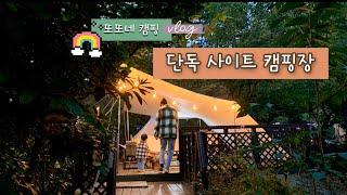 [캠핑요리]대전근교 단독사이트 캠핑장 노르디스크 아스가…