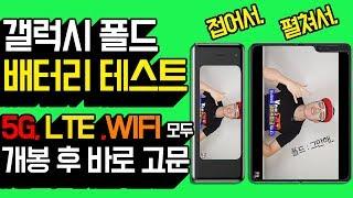갤럭시 폴드 배터리 테스트 끝판왕. WIFI, LTE, 5G, 접었을 때, 펼쳤을 때 모두 실험!!!