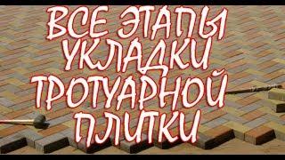 видео Технология укладки тротуарной плитки на асфальт: виды плитки
