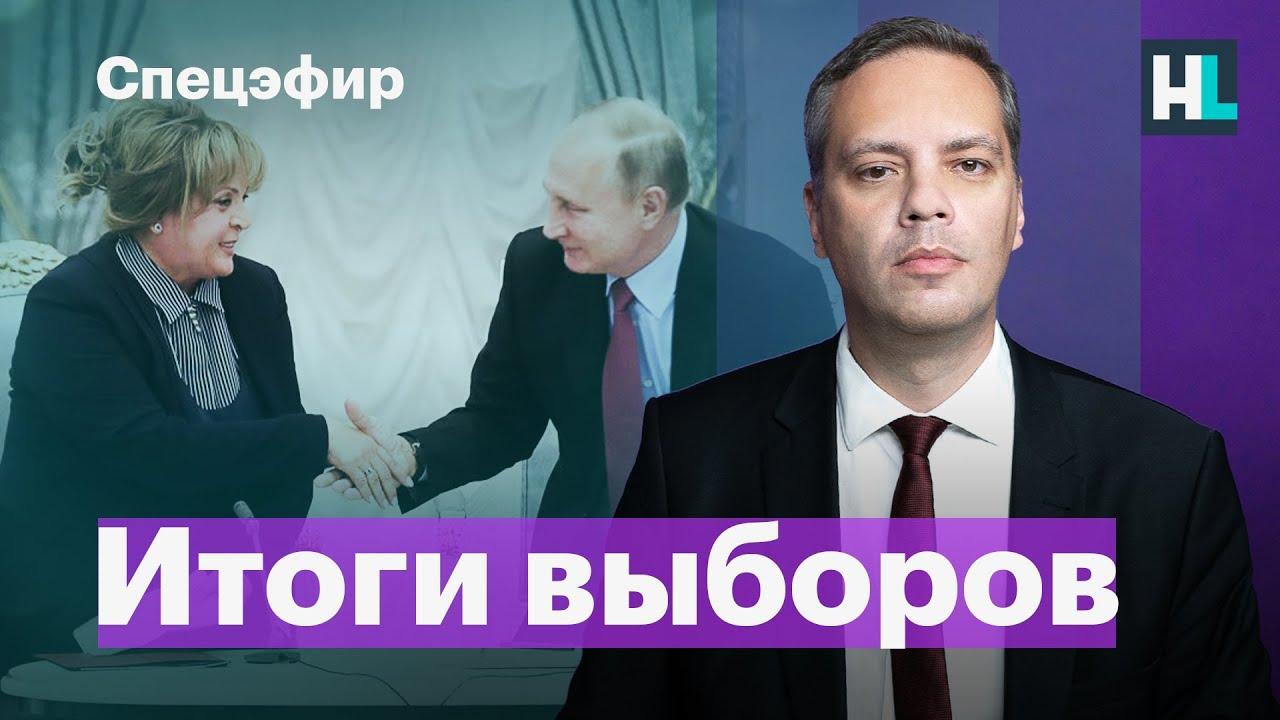 Итоги выборов   Спецэфир с Владимиром Миловым