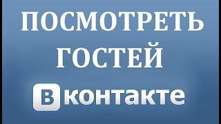 Как узнать кто заходил в гости в ВК (Вконтакте)