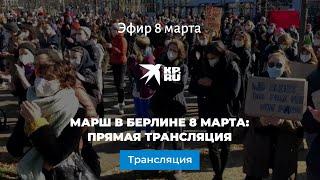 Марш в Берлине 8 марта: прямая трансляция
