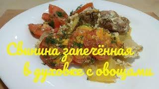Свинина запечённая в духовке с овощами. Очень вкусный и простой рецепт.