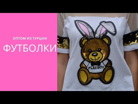 Стильные качественные футболки по очень низким ценам оптом из Турции