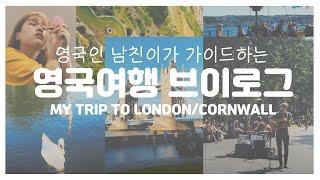 [영국여행 브이로그] 바쁜 낭만도시 런던, 한가로운 바…