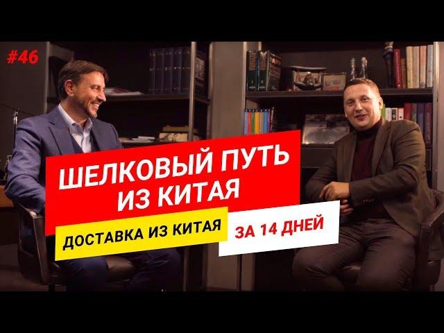 Шелковый путь как доставка из Китая. Вячеслав Лысенко | Дмитрий Петруль