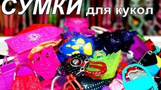 Обзор Аксессуаров для кукол Монстер Хай сумки (Monster high). Игра со зрителями