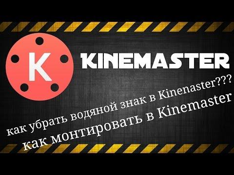Как убрать водяной знак в Kinemaster / Как монтировать в Kinemaster?