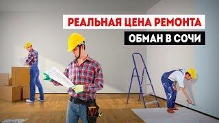 Сколько стоит ремонт квартир в Сочи? Как не попасться на обман?