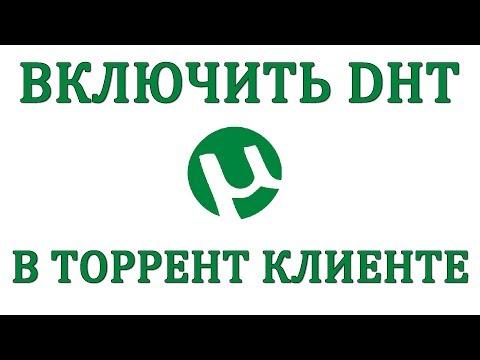 Как включить или отключить DHT в торрент клиенте