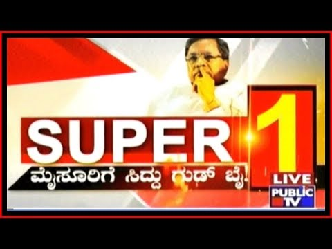 Siddaramaiah Skips Mysore Dasara; Election Loss & Feud With GT Deve Gowda Reason For The Absence?