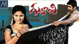 Gulabi Telugu Full Movie | Hari Krishna, Alekya | AR Entertainments