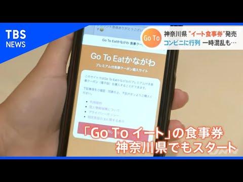 GoToイート食事券、神奈川県でも事業開始【Nスタ】