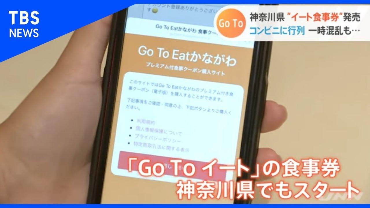 券 イート 食事 ゴートゥー 神奈川 県
