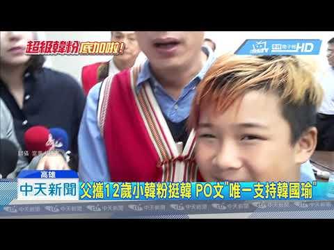 20190516中天新聞 議員「針對性」砲轟 12歲男童特地南下舉牌挺韓