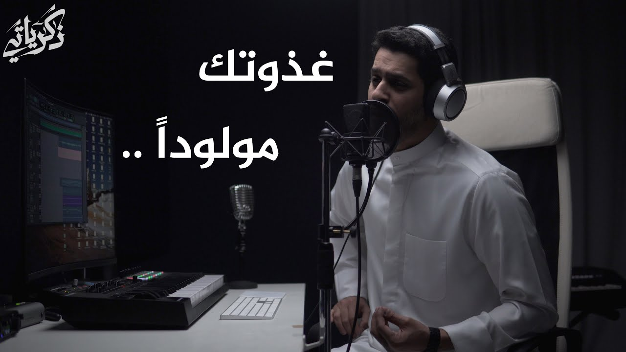 غذوتك مولوداً || عبدالله الجارالله || ذكرياتي