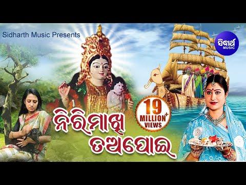 NIRIMAKHI TAPOI | Namita Agrawal | Sarthak Music