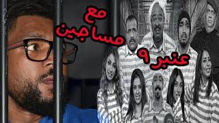 دشيت مسرحية عنبر ٩ فاجأتهم بالكواليس مبارك المانع انصدم !! ومي البلوشي تعالوا شوفوا شنو صار فيني