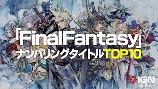 FFXVの発売まで一週間を切った!発売を楽しみに待ちながら、IGN JAPANが...