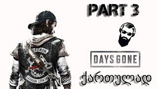 DAYS GONE PS4 ქართულად ნაწილი 3