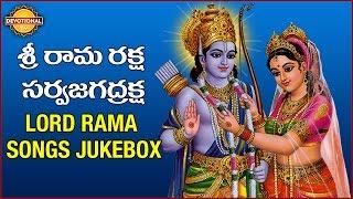 Lord Sri Rama Telugu Devotional Songs | Sri Rama Raksha Sarva Jagadraksha Jukebox | Devotional TV