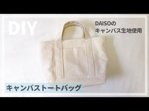 【DAISOのキャンバス生地で作る】キャンバストートバッグの作り方 / 裏地なし / 100均DIY / ダイソー