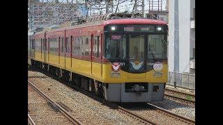 【京阪8000系平成・令和HM付き車】森小路&関目駅にて
