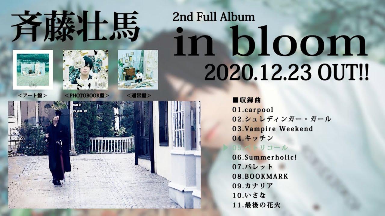 斉藤壮馬 2ndフルアルバム『in bloom』全曲試聴