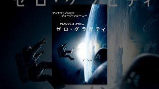ゼロ・グラビティ(日本語吹替版) thumbnail