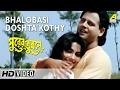 Download Gane Gane gaibo na keno .... Bengali Romantic Movie Surer Bhubaney  in Bengali Movie Song MP3 song and Music Video