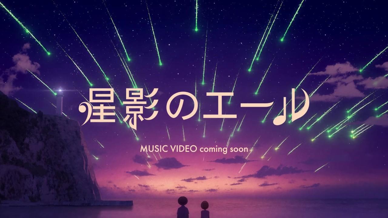 GReeeeN 「星影のエール」【MUSIC VIDEO Coming Soon】