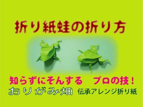 簡単 折り紙 : 折り紙 カエル 作り方 : iina117.xyz